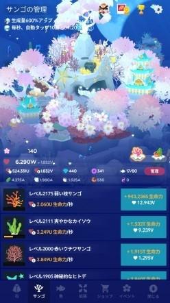 サンゴの種類