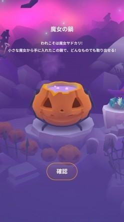 魔女ヤドカリの鍋2